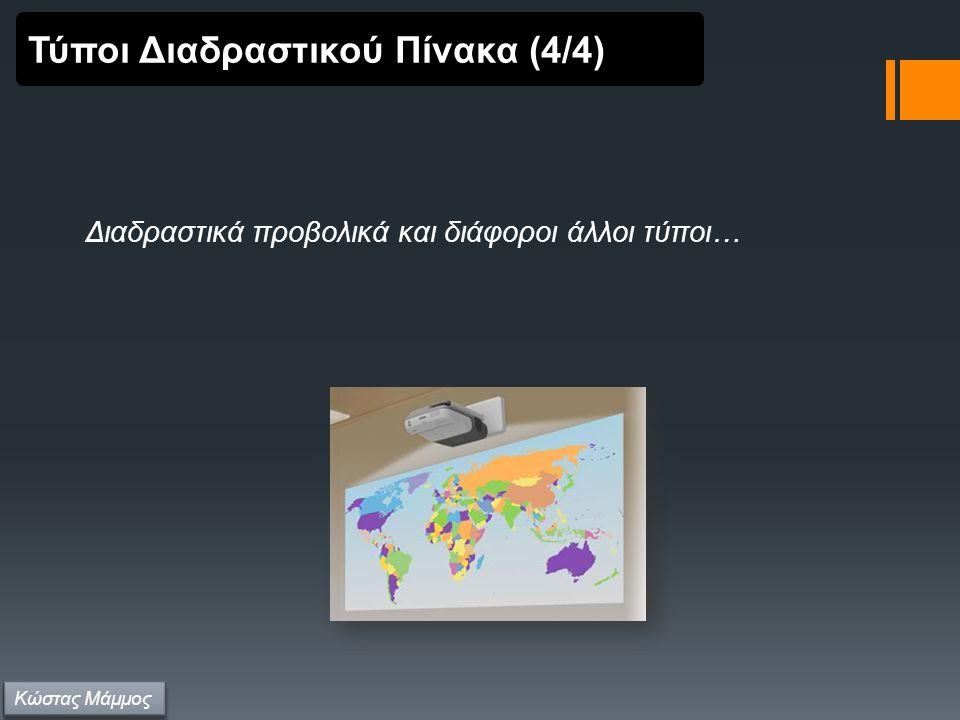 Διαδραστικά προβολικά και διάφοροι άλλοι τύποι… Τύποι Διαδραστικού Πίνακα (4/4) Κώστας Μάμμος