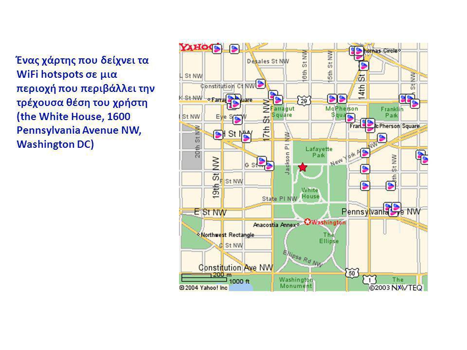 Ένας χάρτης που δείχνει τα WiFi hotspots σε μια περιοχή που περιβάλλει την τρέχουσα θέση του χρήστη (the White House, 1600 Pennsylvania Avenue NW, Washington DC)