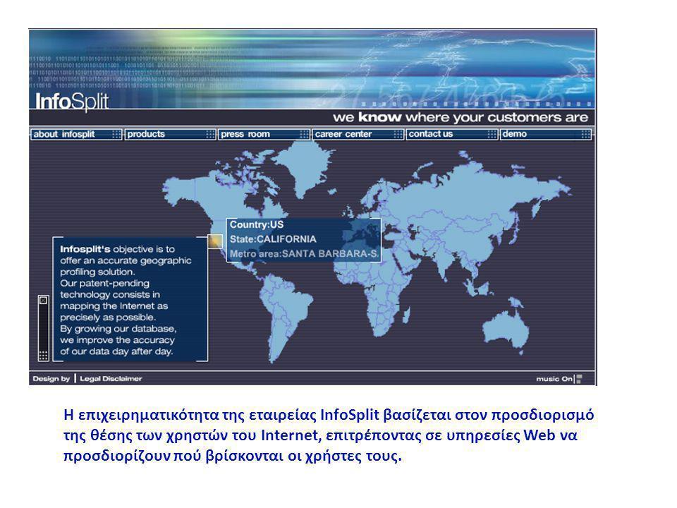 Η επιχειρηματικότητα της εταιρείας InfoSplit βασίζεται στον προσδιορισμό της θέσης των χρηστών του Internet, επιτρέποντας σε υπηρεσίες Web να προσδιορίζουν πού βρίσκονται οι χρήστες τους.