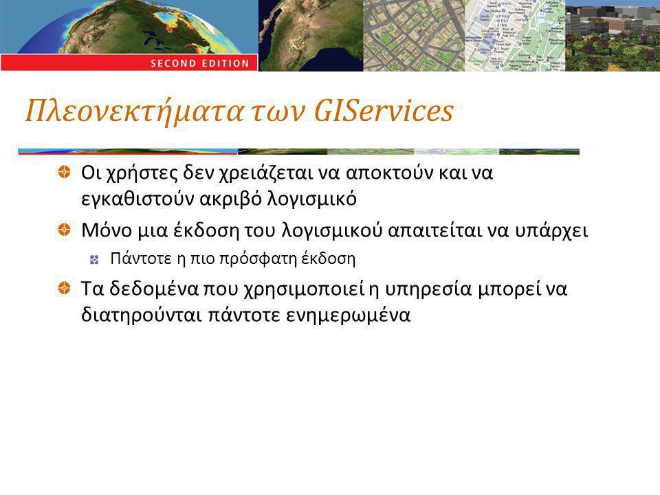 Πλεονεκτήματα των GIServices Οι χρήστες δεν χρειάζεται να αποκτούν και να εγκαθιστούν ακριβό λογισμικό Μόνο μια έκδοση του λογισμικού απαιτείται να υπ