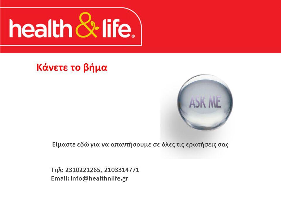 Είμαστε εδώ για να απαντήσουμε σε όλες τις ερωτήσεις σας Tηλ: 2310221265, 2103314771 Email: info@healthnlife.gr Κάνετε το βήμα