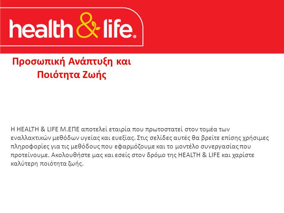 Προσωπική Ανάπτυξη και Ποιότητα Ζωής Η HEALTH & LIFE Μ.ΕΠΕ αποτελεί εταιρία που πρωτοστατεί στον τομέα των εναλλακτικών μεθόδων υγείας και ευεξίας.
