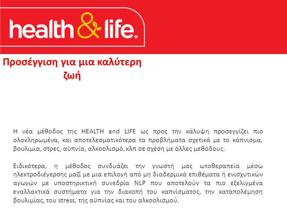 Η νέα μέθοδος της HEALTH and LIFE ως προς την κάλυψη προσεγγίζει πιο ολοκληρωμένα, και αποτελεσματικότερα τα προβλήματα σχετικά με το κάπνισμα, βουλιμία, στρες, αϋπνία, αλκοολισμό, κλπ σε σχέση με άλλες μεθόδους.
