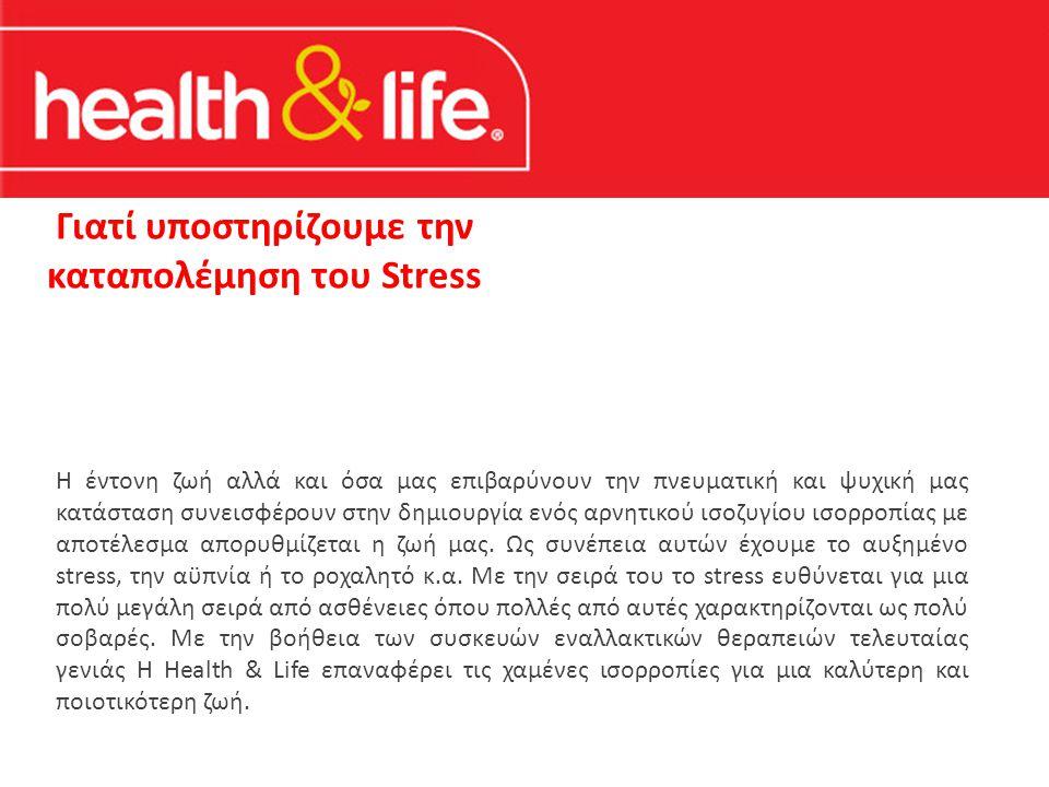 Γιατί υποστηρίζουμε την καταπολέμηση του Stress Η έντονη ζωή αλλά και όσα μας επιβαρύνουν την πνευματική και ψυχική μας κατάσταση συνεισφέρουν στην δημιουργία ενός αρνητικού ισοζυγίου ισορροπίας με αποτέλεσμα απορυθμίζεται η ζωή μας.