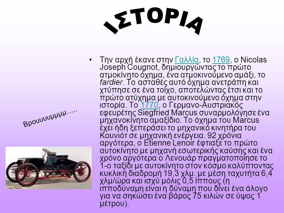•Την αρχή έκανε στην Γαλλία, το 1769, ο Nicolas Jοseph Cougnot, δημιουργώντας το πρώτο ατμοκίνητο όχημα, ένα ατμοκινούμενο αμάξι, το fardier. Το ασταθ