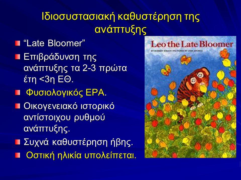 Ιδιοσυστασιακή καθυστέρηση της ανάπτυξης Late Bloomer Επιβράδυνση της ανάπτυξης τα 2-3 πρώτα έτη <3η ΕΘ.