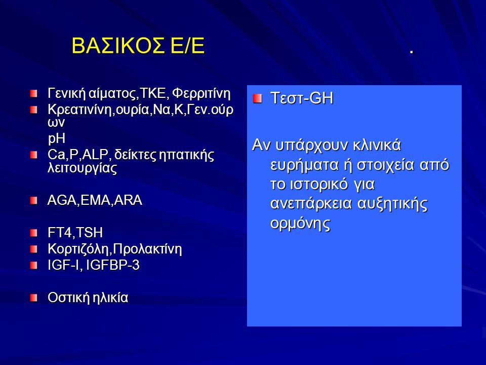 ΒΑΣΙΚΟΣ Ε/Ε.