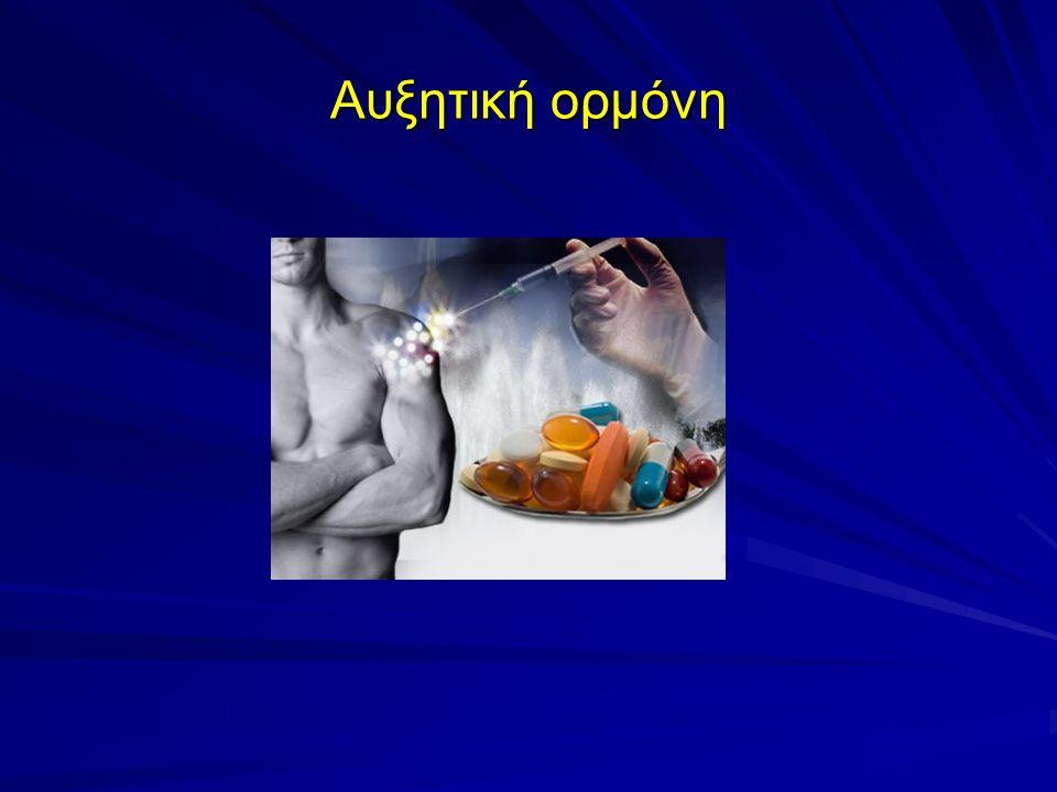 Αυξητική ορμόνη