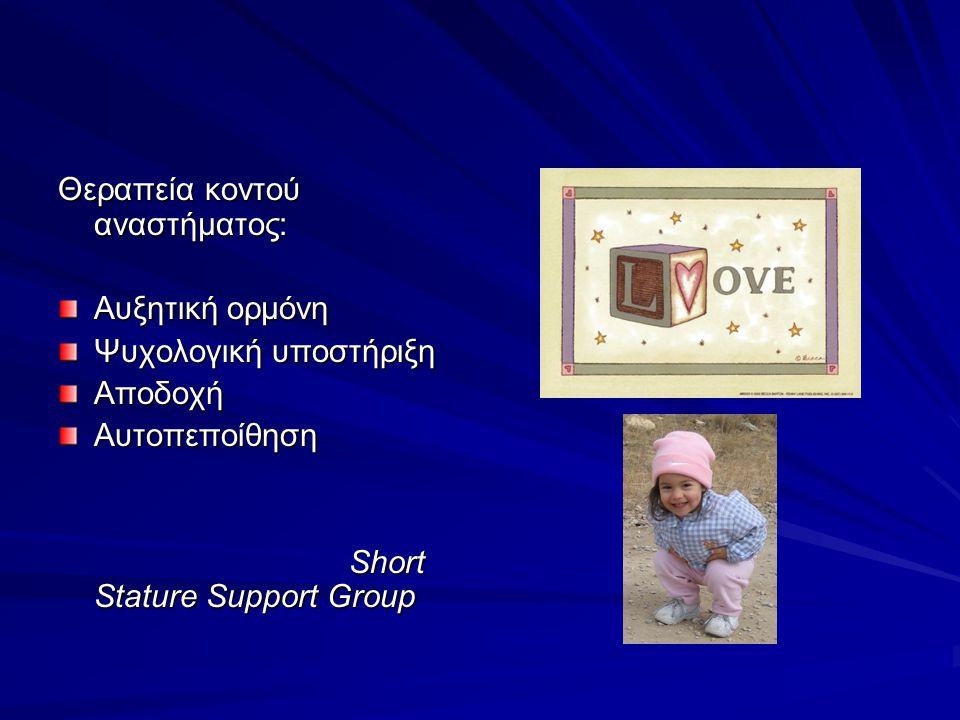 Θεραπεία κοντού αναστήματος: Αυξητική ορμόνη Ψυχολογική υποστήριξη ΑποδοχήΑυτοπεποίθηση Short Stature Support Group Short Stature Support Group