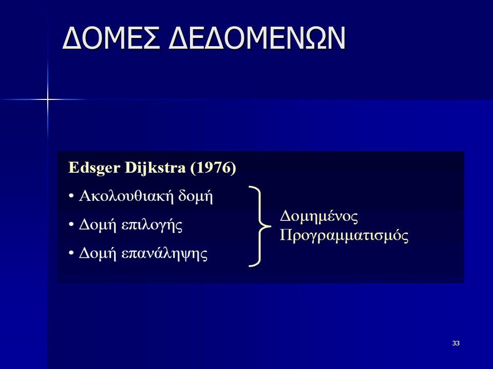 34 ΔΟΜΕΣ ΔΕΔΟΜΕΝΩΝ