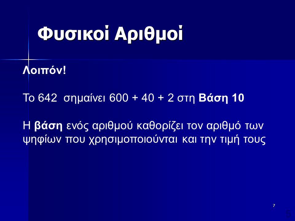 8 6 Συνεχίζοντας με το παράδειγμα μας… 642 στη βάση 10 σημαίνει: 6 x 10² = 6 x 100 = 600 + 4 x 10¹ = 4 x 10 = 40 + 2 x 10º = 2 x 1 = 2 = 642 Ο αριθμός είναι στη βάση 10 Η δύναμη δείχνει τη θέση του ψηφίου Σημειολογία Θέσης