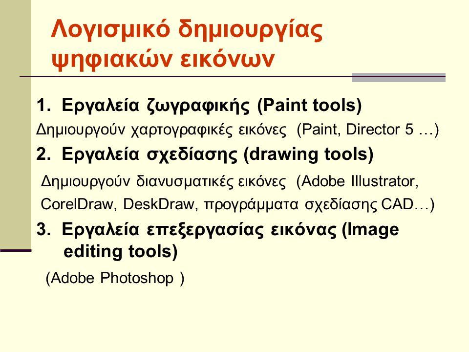 Λογισμικό δημιουργίας ψηφιακών εικόνων 1.