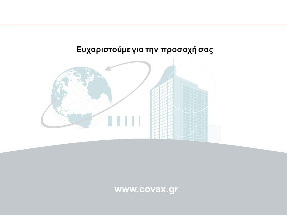 Page Number : 21 Ευχαριστούμε για την προσοχή σας www.covax.gr
