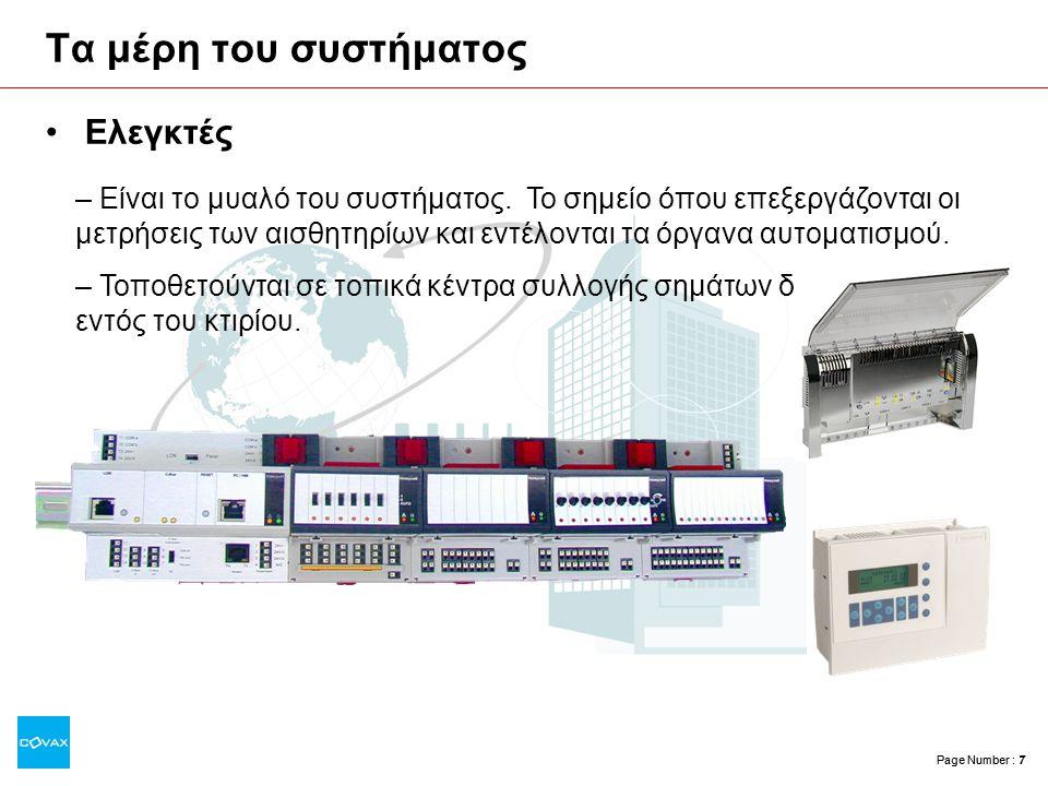 Page Number : 8 Τα μέρη του συστήματος •Κεντρικός Σταθμός Παρακολούθησης –Είναι το μέσο επικοινωνίας του χειριστή με το σύστημα αυτοματισμού.