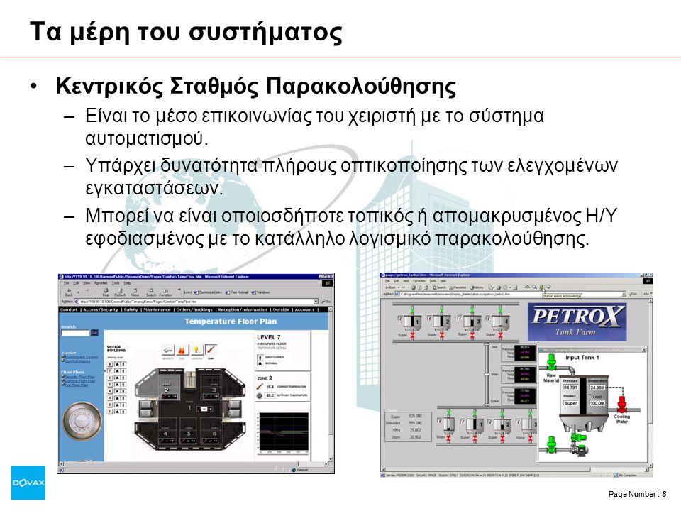 Page Number : 8 Τα μέρη του συστήματος •Κεντρικός Σταθμός Παρακολούθησης –Είναι το μέσο επικοινωνίας του χειριστή με το σύστημα αυτοματισμού. –Υπάρχει
