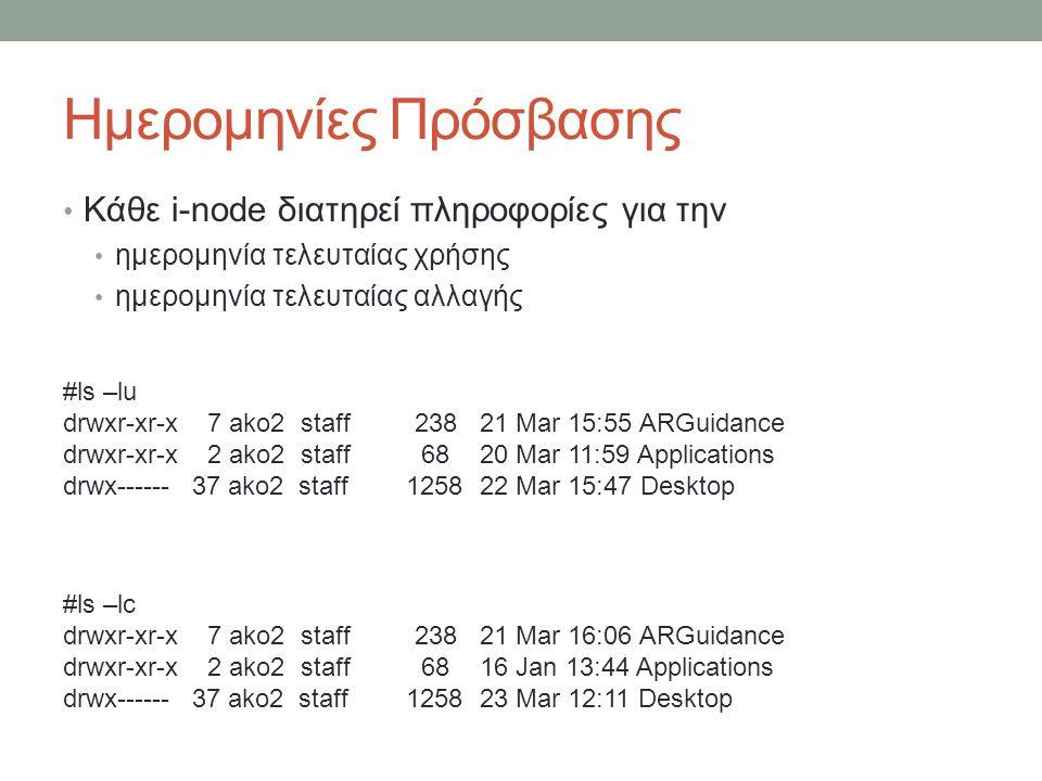 Ημερομηνίες Πρόσβασης • Κάθε i-node διατηρεί πληροφορίες για την • ημερομηνία τελευταίας χρήσης • ημερομηνία τελευταίας αλλαγής #ls –lu drwxr-xr-x 7 ako2 staff 238 21 Mar 15:55 ARGuidance drwxr-xr-x 2 ako2 staff 68 20 Mar 11:59 Applications drwx------ 37 ako2 staff 1258 22 Mar 15:47 Desktop #ls –lc drwxr-xr-x 7 ako2 staff 238 21 Mar 16:06 ARGuidance drwxr-xr-x 2 ako2 staff 68 16 Jan 13:44 Applications drwx------ 37 ako2 staff 1258 23 Mar 12:11 Desktop