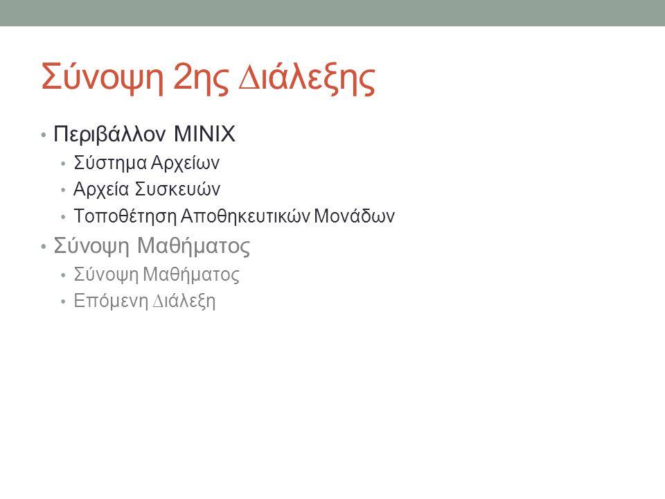 Σύνοψη 2ης ∆ιάλεξης • Περιβάλλον MINIX • Σύστημα Αρχείων • Αρχεία Συσκευών • Τοποθέτηση Αποθηκευτικών Μονάδων • Σύνοψη Μαθήματος • Επόμενη ∆ιάλεξη