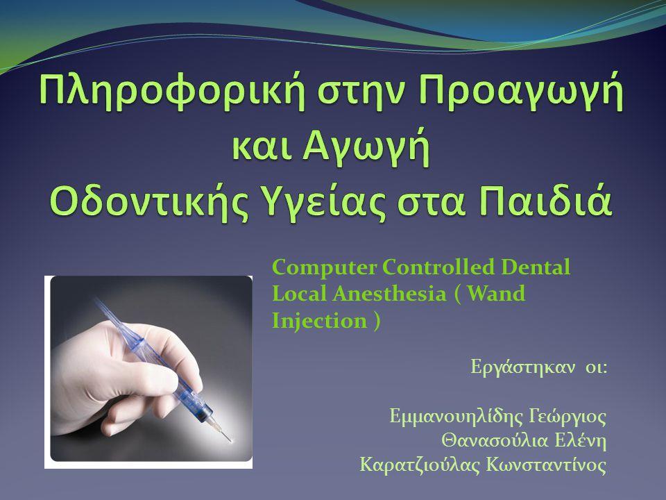 Εργάστηκαν οι: Εμμανουηλίδης Γεώργιος Θανασούλια Ελένη Καρατζιούλας Κωνσταντίνος Computer Controlled Dental Local Anesthesia ( Wand Injection )