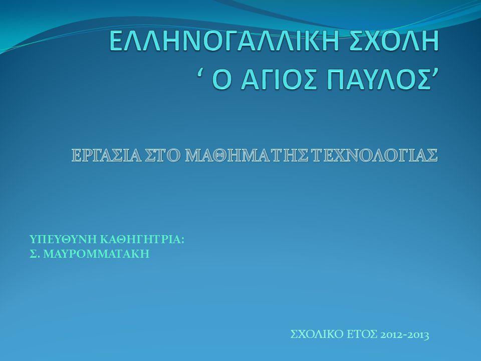 ΥΠΕΥΘΥΝΗ ΚΑΘΗΓΗΤΡΙΑ: Σ. ΜΑΥΡΟΜΜΑΤΑΚΗ ΣΧΟΛΙΚΟ ΕΤΟΣ 2012-2013