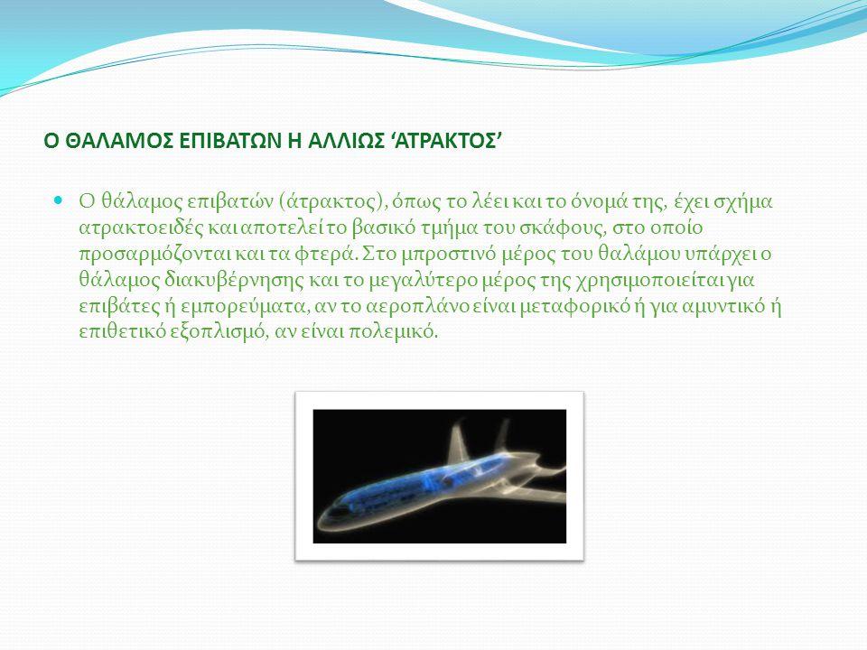 ΤΑ ΦΤΕΡΑ....  Τα φτερά πλοήγησης είναι σταθερά συνδεμένα με τον θάλαμο επιβατών. Ανάλογα με τον αριθμό των φτερών, τα αεροπλάνα ονομάζονται μονοπτέρυ