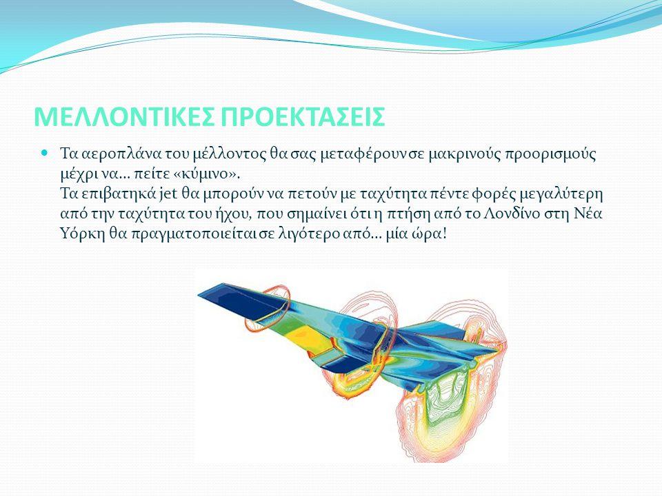 ΤΑ ΜΕΡΗ ΤΟΥ ΑΕΡΟΠΛΑΝΟΥ  Το αεροπλάνο αποτελείται βασικά από 3 μέρη που διαφέρουν στη μορφή και στον προορισμό τους. Αυτά είναι:  το κύριο σώμα του α