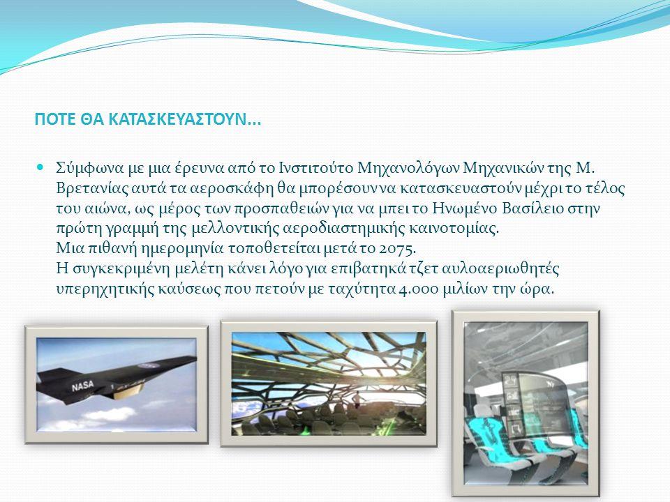 ΜΕΛΛΟΝΤΙΚΕΣ ΠΡΟΕΚΤΑΣΕΙΣ  Τα αεροπλάνα του μέλλοντος θα σας μεταφέρουν σε μακρινούς προορισμούς μέχρι να… πείτε «κύμινο». Τα επιβατηκά jet θα μπορούν