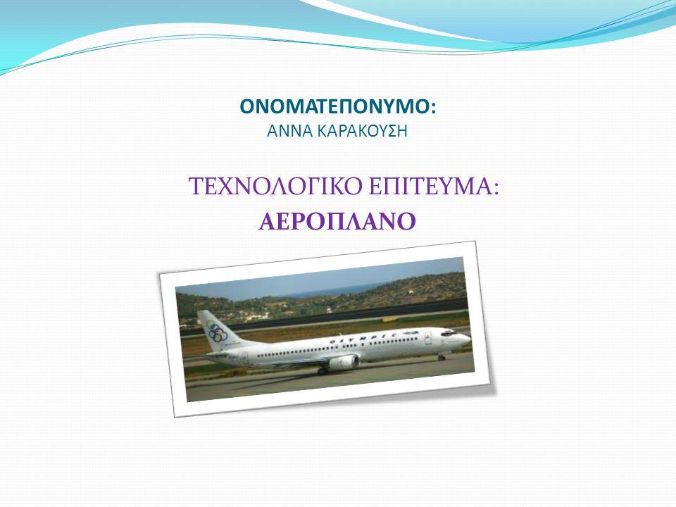 ΜΕΛΛΟΝΤΙΚΕΣ ΠΡΟΕΚΤΑΣΕΙΣ  Τα αεροπλάνα του μέλλοντος θα σας μεταφέρουν σε μακρινούς προορισμούς μέχρι να… πείτε «κύμινο».