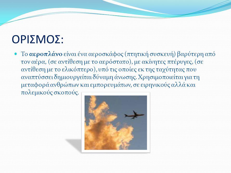 ΟΡΙΣΜΟΣ:  Το αεροπλάνο είναι ένα αεροσκάφος (πτητική συσκευή) βαρύτερη από τον αέρα, (σε αντίθεση με το αερόστατο), με ακίνητες πτέρυγες, (σε αντίθεση με το ελικόπτερο), υπό τις οποίες εκ της ταχύτητας που αναπτύσσει δημιουργείται δύναμη άνωσης.