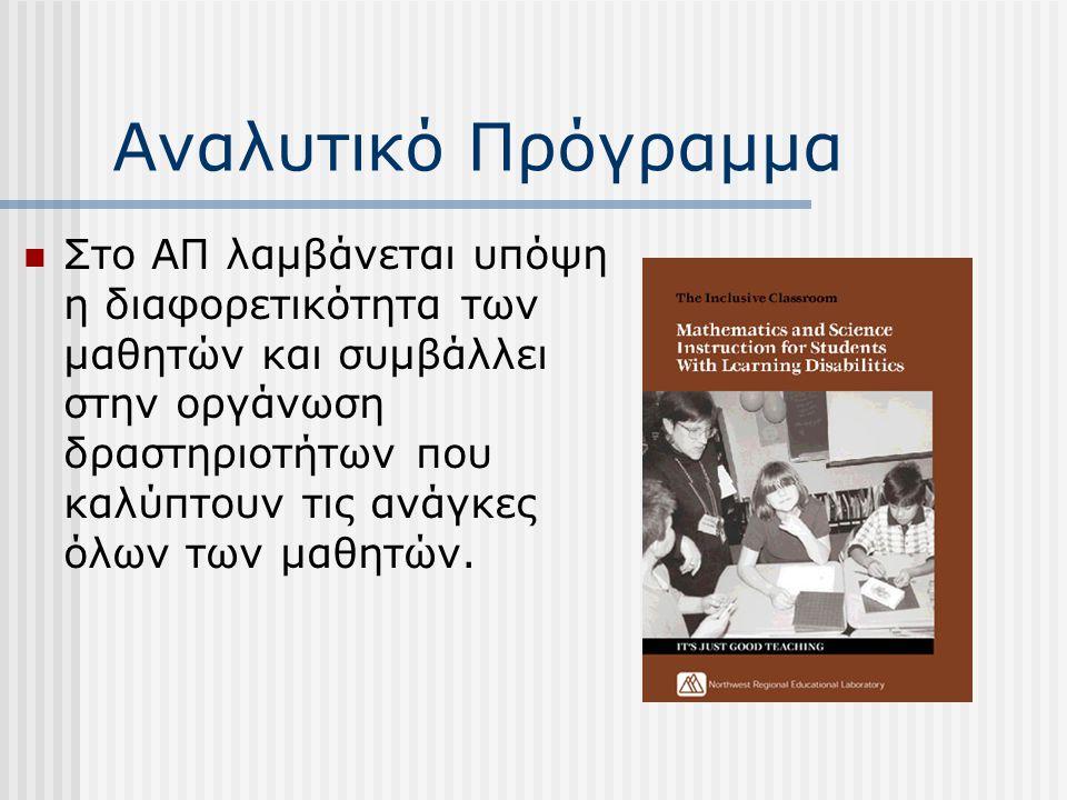 Αναλυτικό Πρόγραμμα  Στο ΑΠ λαμβάνεται υπόψη η διαφορετικότητα των μαθητών και συμβάλλει στην οργάνωση δραστηριοτήτων που καλύπτουν τις ανάγκες όλων