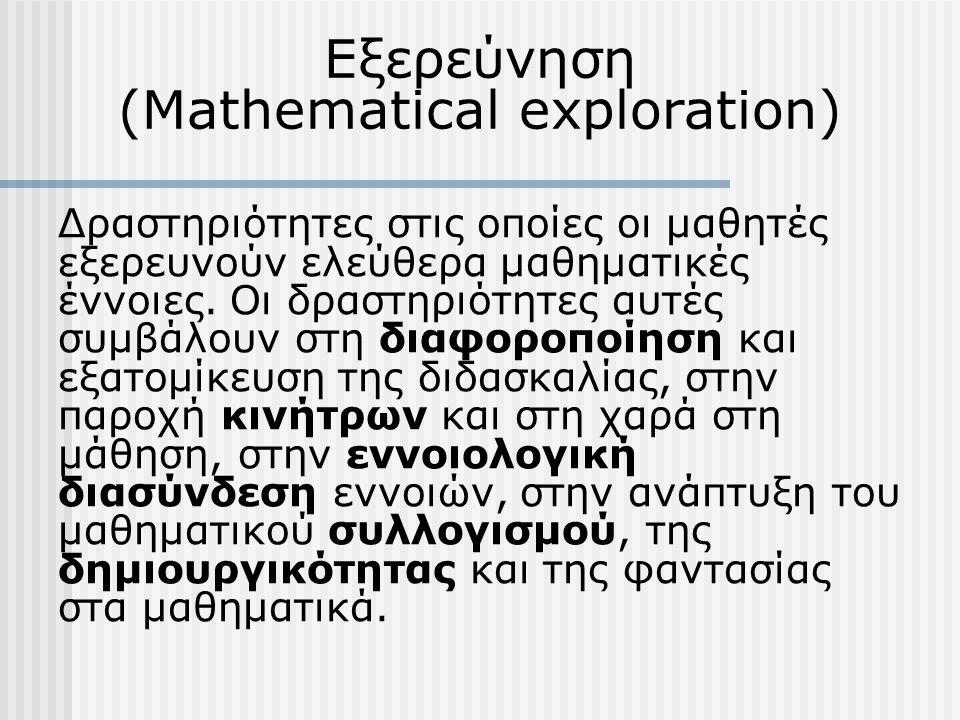 Εξερεύνηση (Mathematical exploration) Δραστηριότητες στις οποίες οι μαθητές εξερευνούν ελεύθερα μαθηματικές έννοιες. Οι δραστηριότητες αυτές συμβάλουν