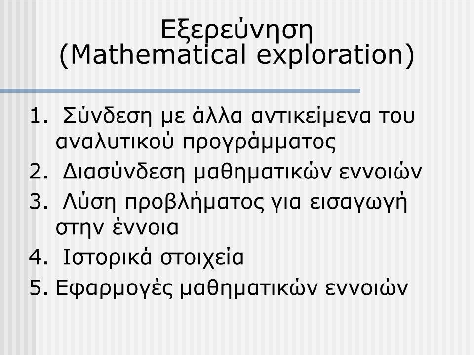 Εξερεύνηση (Mathematical exploration) 1. Σύνδεση με άλλα αντικείμενα του αναλυτικού προγράμματος 2. Διασύνδεση μαθηματικών εννοιών 3. Λύση προβλήματος