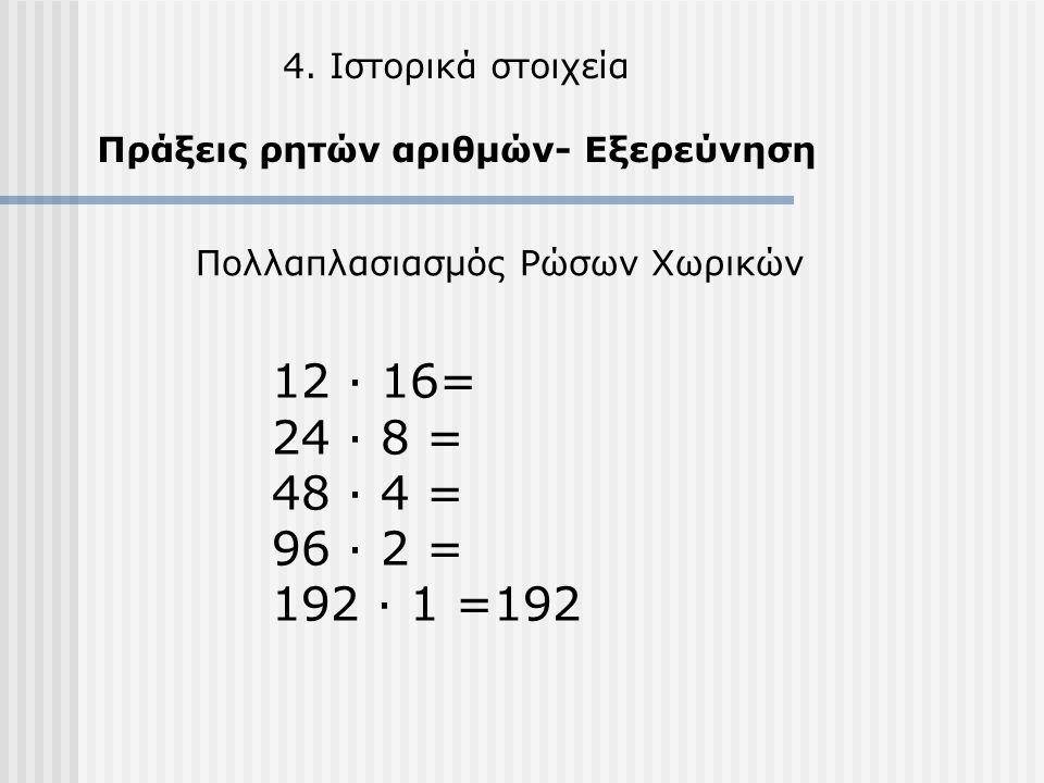 4. Ιστορικά στοιχεία Πράξεις ρητών αριθμών- Εξερεύνηση 12 ∙ 16= 24 ∙ 8 = 48 ∙ 4 = 96 ∙ 2 = 192 ∙ 1 =192 Πολλαπλασιασμός Ρώσων Χωρικών