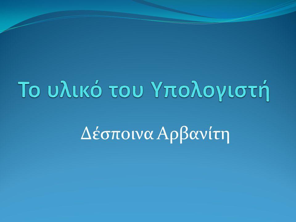 Δέσποινα Αρβανίτη