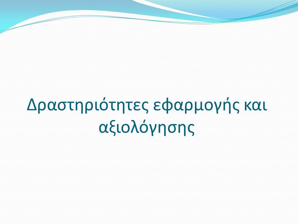 Δραστηριότητες εφαρμογής και αξιολόγησης