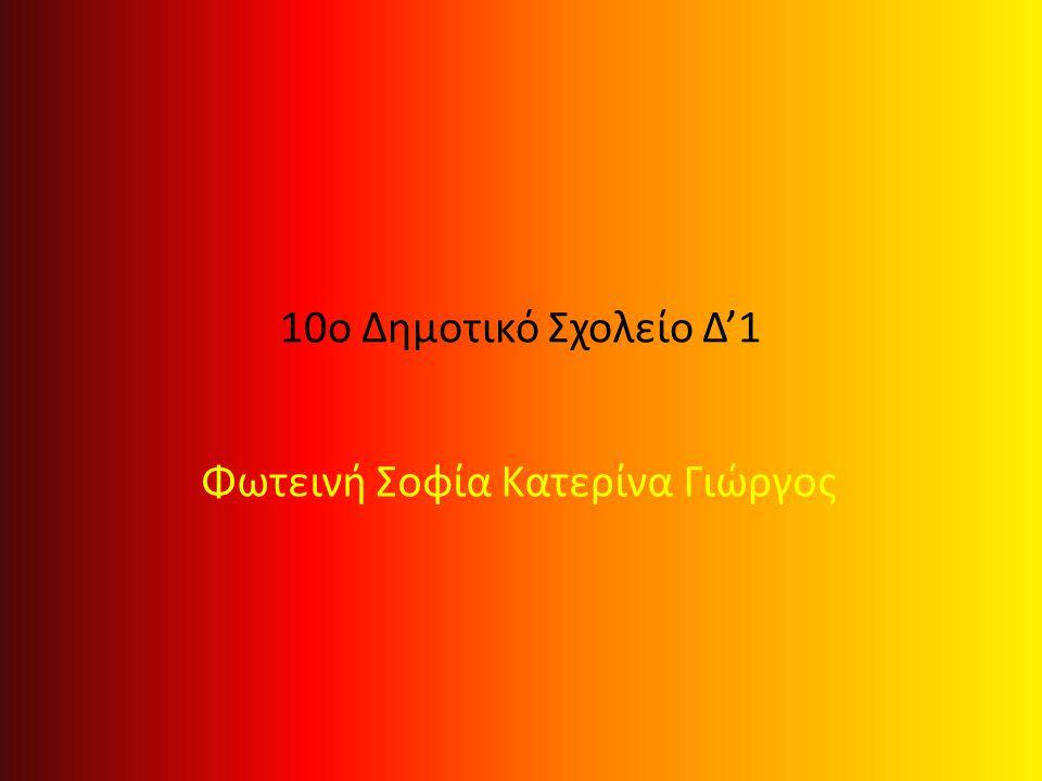 10ο Δημοτικό Σχολείο Δ'1 Φωτεινή Σοφία Κατερίνα Γιώργος