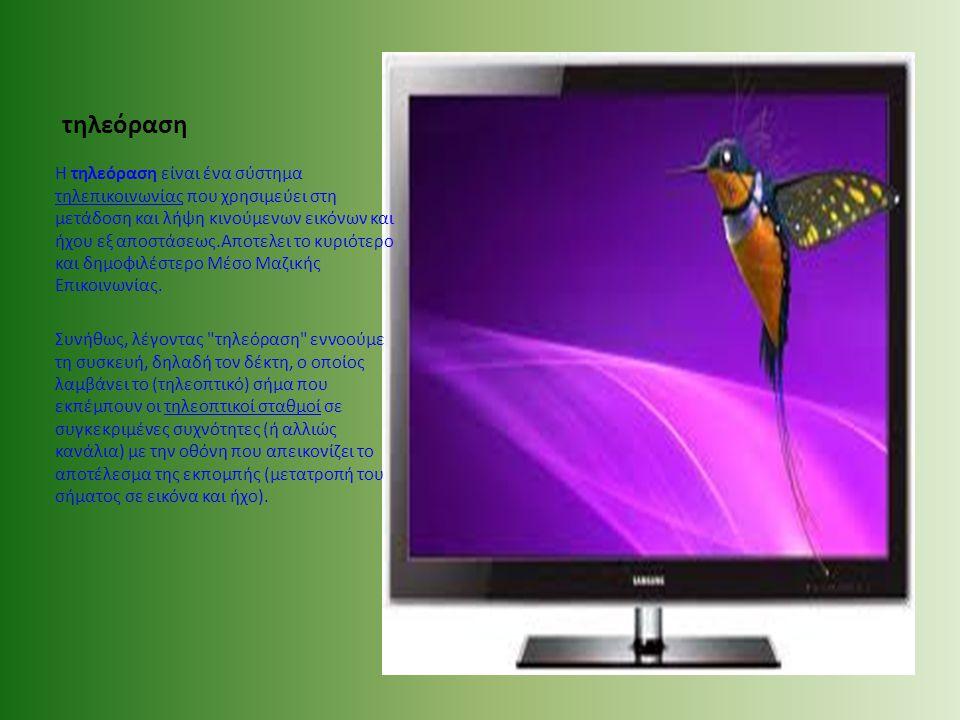 τηλεόραση Η τηλεόραση είναι ένα σύστημα τηλεπικοινωνίας που χρησιμεύει στη μετάδοση και λήψη κινούμενων εικόνων και ήχου εξ αποστάσεως.Αποτελει το κυρ