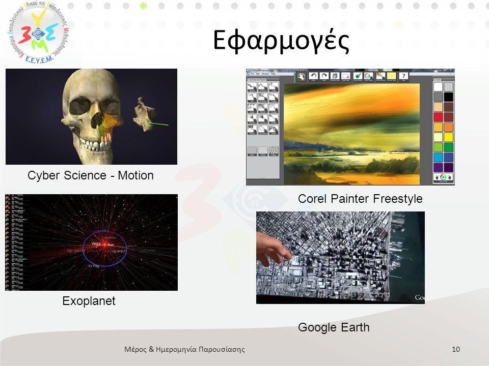 Εφαρμογές Μέρος & Ημερομηνία Παρουσίασης10 Cyber Science - Motion Exoplanet Corel Painter Freestyle Google Earth