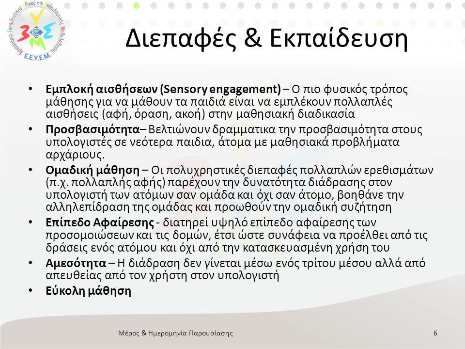 Διεπαφές & Εκπαίδευση • Εμπλοκή αισθήσεων (Sensory engagement) – Ο πιο φυσικός τρόπος μάθησης για να μάθουν τα παιδιά είναι να εμπλέκουν πολλαπλές αισθήσεις (αφή, όραση, ακοή) στην μαθησιακή διαδικασία • Προσβασιμότητα– Βελτιώνουν δραμματικα την προσβασιμότητα στους υπολογιστές σε νεότερα παιδια, άτομα με μαθησιακά προβλήματα αρχάριους.
