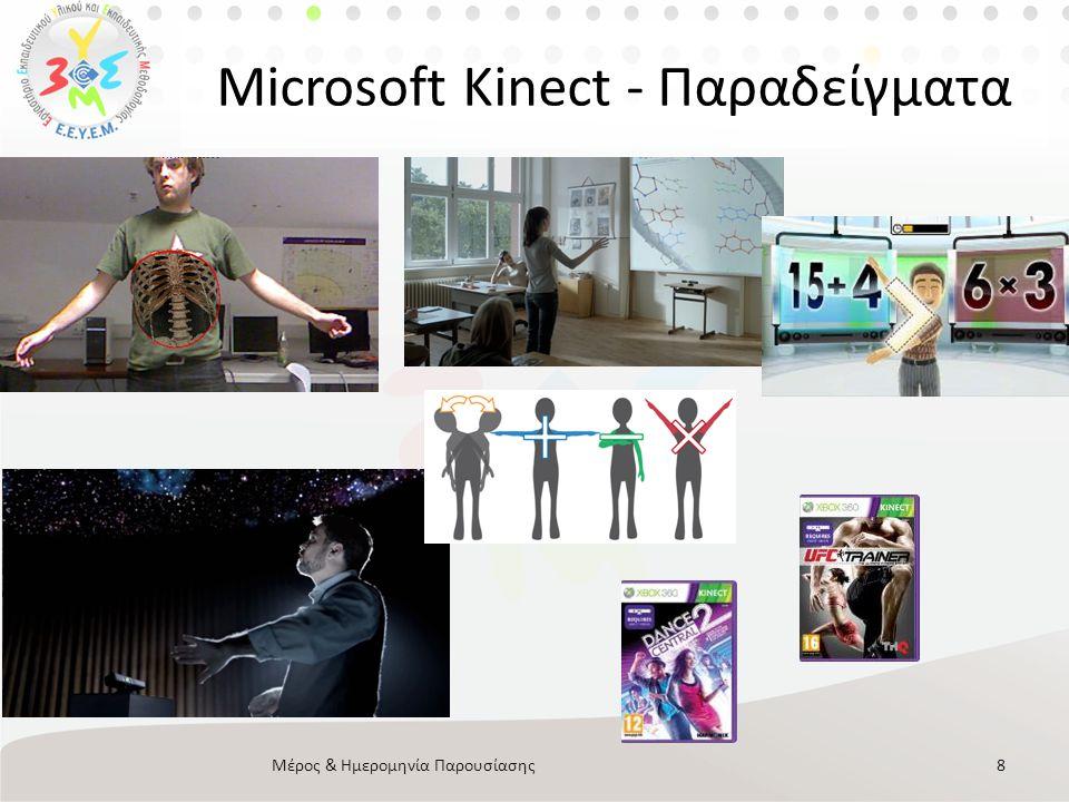 Microsoft Kinect - Παραδείγματα Μέρος & Ημερομηνία Παρουσίασης8