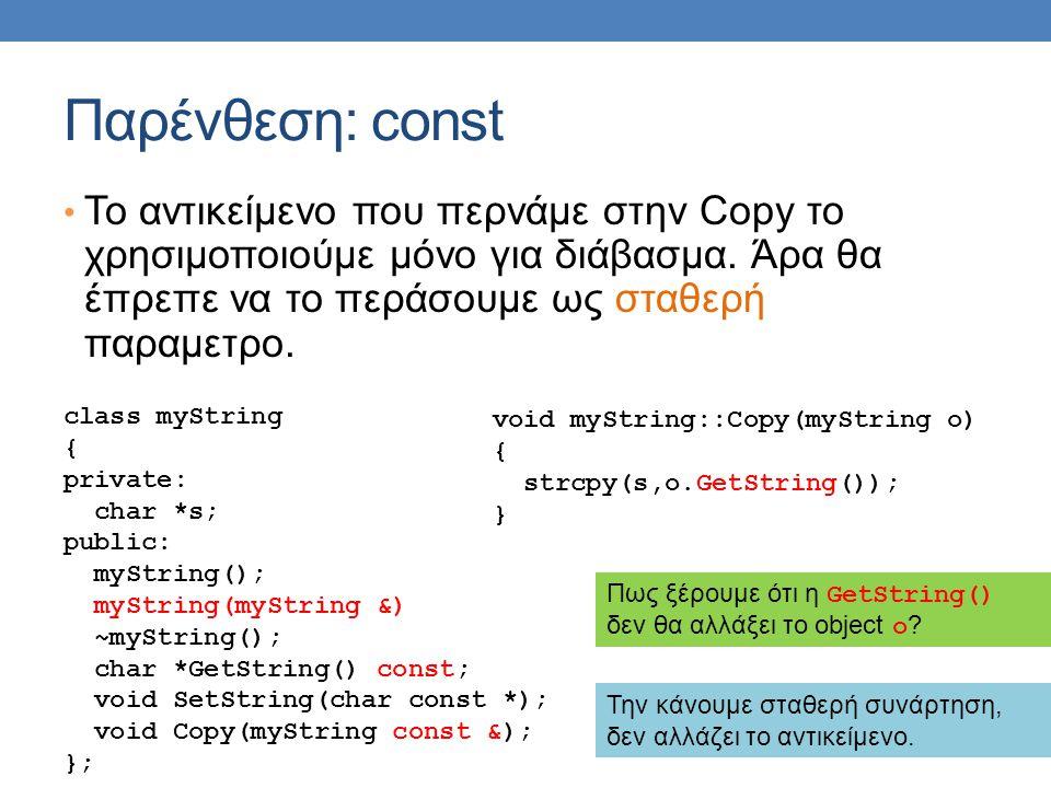 Παρένθεση: const • Το αντικείμενο που περνάμε στην Copy το χρησιμοποιούμε μόνο για διάβασμα. Άρα θα έπρεπε να το περάσουμε ως σταθερή παραμετρο. class