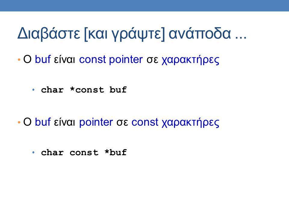 Διαβάστε [και γράψτε] ανάποδα... • Ο buf είναι const pointer σε χαρακτήρες • char *const buf • Ο buf είναι pointer σε const χαρακτήρες • char const *b