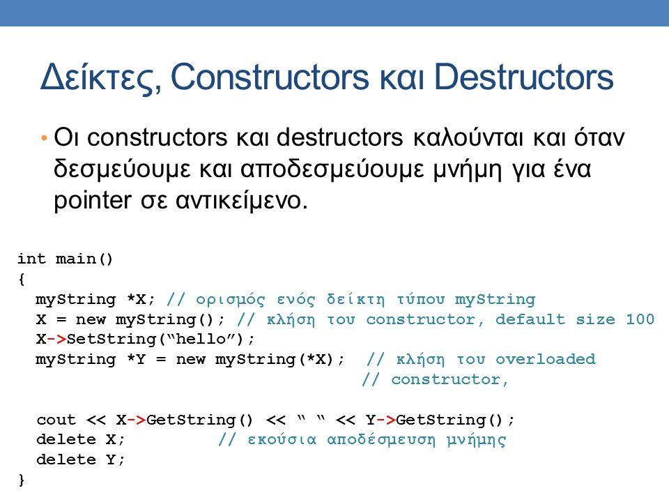 Δείκτες, Constructors και Destructors • Οι constructors και destructors καλούνται και όταν δεσμεύουμε και αποδεσμεύουμε μνήμη για ένα pointer σε αντικείμενο.