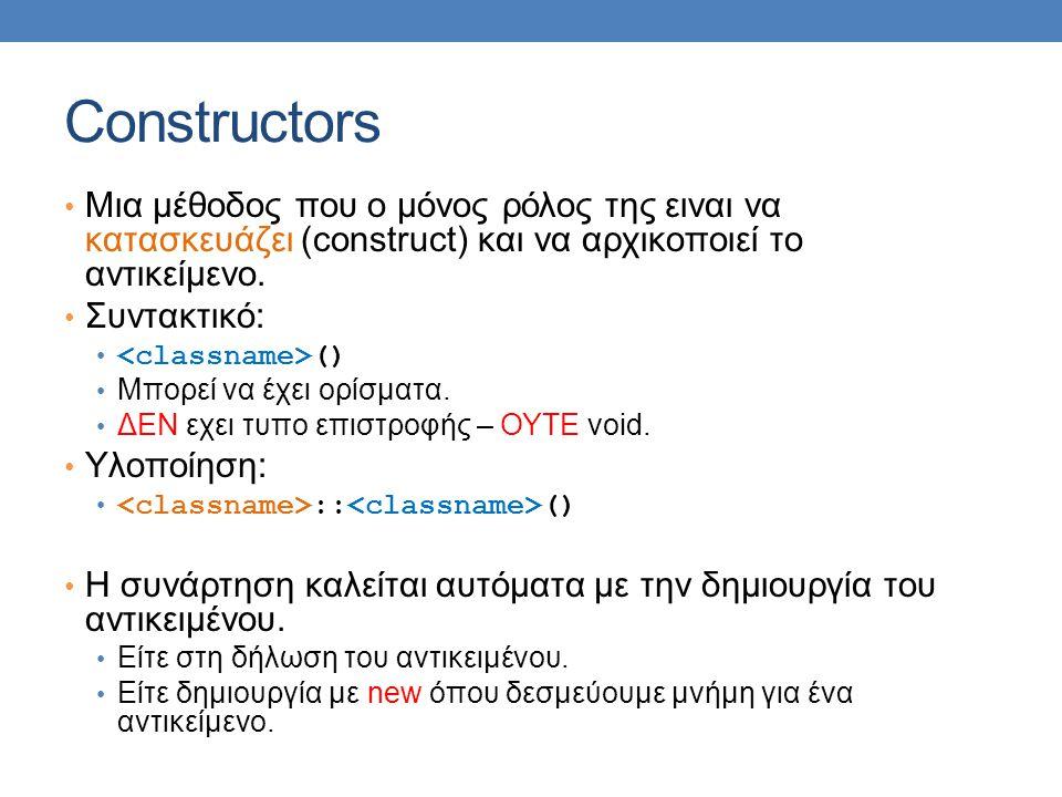 Constructors • Μια μέθοδος που ο μόνος ρόλος της ειναι να κατασκευάζει (construct) και να αρχικοποιεί το αντικείμενο. • Συντακτικό: • () • Μπορεί να έ