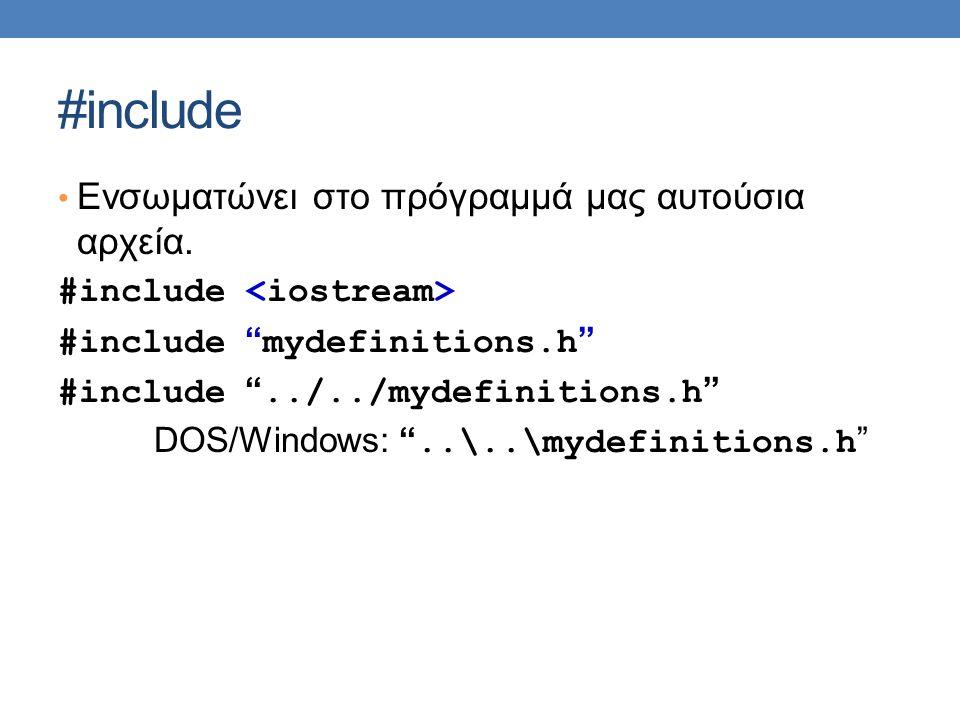 "#include • Ενσωματώνει στο πρόγραμμά μας αυτούσια αρχεία. #include #include "" mydefinitions.h "" #include ""../../mydefinitions.h "" DOS/Windows: ""..\..\"