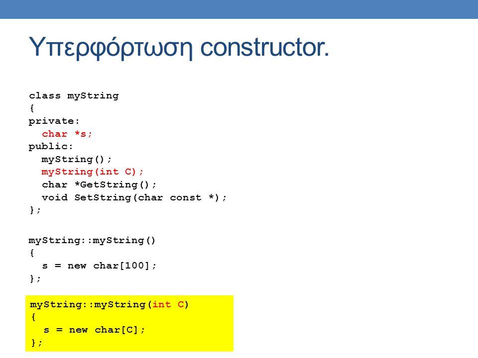 Υπερφόρτωση constructor. class myString { private: char *s; public: myString(); myString(int C); char *GetString(); void SetString(char const *); }; m