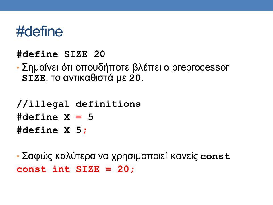 #define #define SIZE 20 • Σημαίνει ότι οπουδήποτε βλέπει ο preprocessor SIZE, το αντικαθιστά με 20. //illegal definitions #define X = 5 #define X 5; •