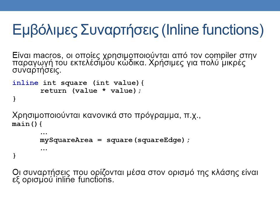 Εμβόλιμες Συναρτήσεις (Inline functions) Είναι macros, οι οποίες χρησιμοποιούνται από τον compiler στην παραγωγή του εκτελέσιμου κώδικα. Χρήσιμες για