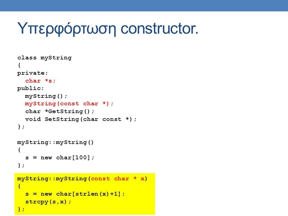 Υπερφόρτωση constructor. class myString { private: char *s; public: myString(); myString(const char *); char *GetString(); void SetString(char const *