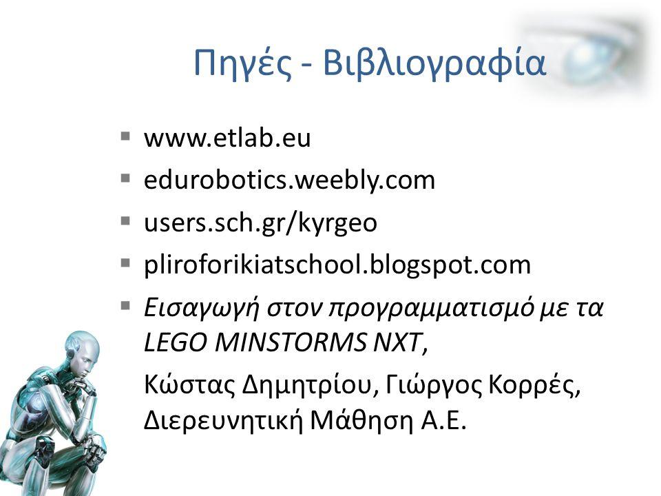  www.etlab.eu  edurobotics.weebly.com  users.sch.gr/kyrgeo  pliroforikiatschool.blogspot.com  Εισαγωγή στον προγραμματισμό με τα LEGO MINSTORMS N