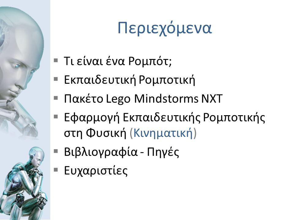  www.etlab.eu  edurobotics.weebly.com  users.sch.gr/kyrgeo  pliroforikiatschool.blogspot.com  Εισαγωγή στον προγραμματισμό με τα LEGO MINSTORMS NXT, Κώστας Δημητρίου, Γιώργος Κορρές, Διερευνητική Μάθηση Α.Ε.